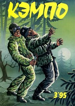 Журнал Кэмпо №3 (25) 1995