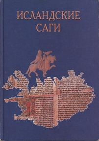 Сага о Торстейне Белом (Þorsteins saga hvíta)