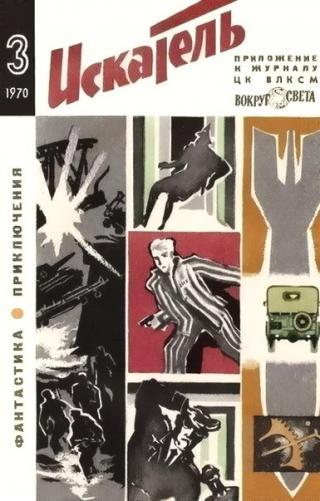 Искатель. 1970. Выпуск №3