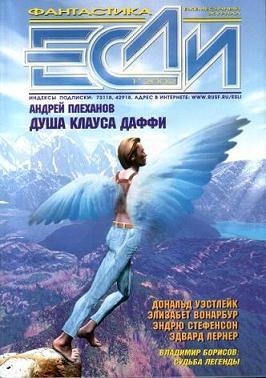 «Если», 2002 № 01 [107]