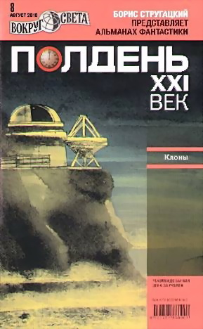 Полдень, XXI век, 2010 № 08