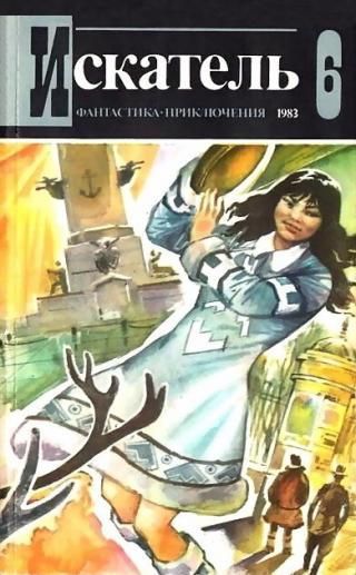 Искатель. 1983. Выпуск №6