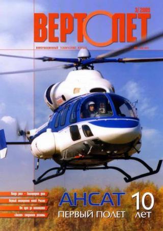 Вертолет, 2009 № 03