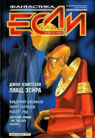 «Если», 1999 № 07 [77]