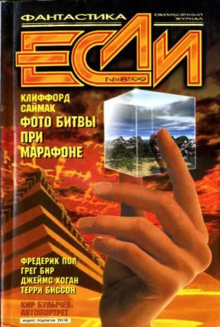 «Если», 1999 № 08 [78]
