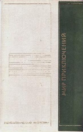 Мир приключений, 1975 (№20) [альманах]