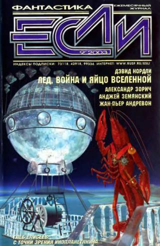 «Если», 2003 № 09 [127]