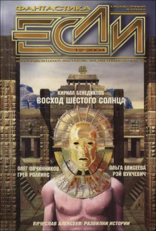 «Если», 2004 № 12 [142]