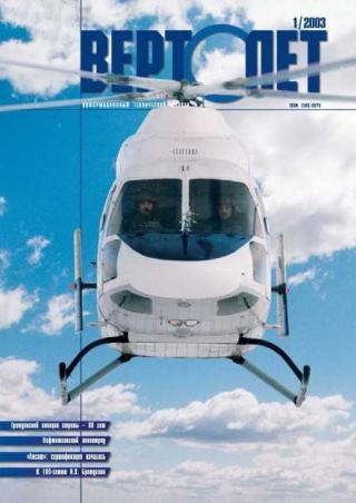 Вертолет, 2003 № 01