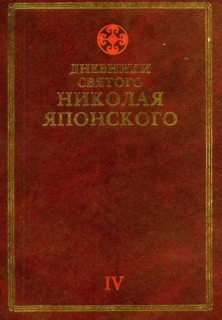 Дневники св. Николая Японского. Том ΙV