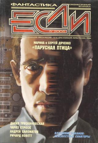 «Если», 2005 № 05 [147]