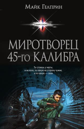 Миротворец 45‑го калибра (сборник)