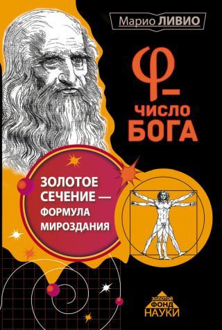 φ – Число Бога [Золотое сечение – формула мироздания]