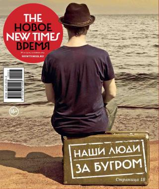 The New Times 2015-06-22 №21 (371)