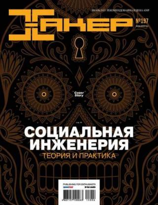 Журнал «Хакер» №06/2015
