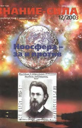 Знание-сила, 2003 № 12 (918)