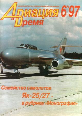 Авиация и Время 1997 № 6 (26)