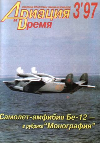 Авиация и Время 1997 № 3 (23)