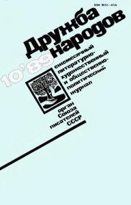 Дружба народов 1989 №10