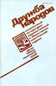 Дружба народов 1989 №11