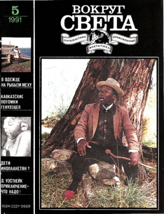 Журнал «Вокруг Света» №05 за 1991 год