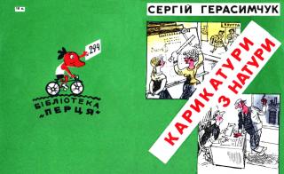 Герасимчук Сергій. Карикатури з натури [Бібліотека Перця; №294] (1985)