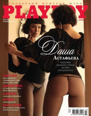 Playboy Ukraine, 2019 №3