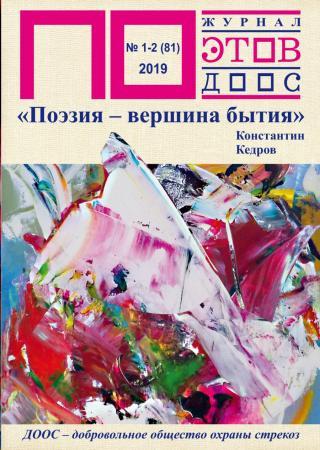 Поэзия - вершина бытия. Журнал ПОэтов № 1-2(81) 2019 г. (Сборник)