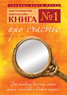 Книга №1. Про счастье. Практическое руководство по обретению счастья