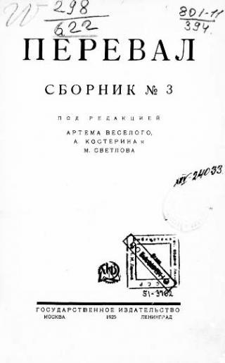 Ровесники: сборник содружества писателей революции «Перевал». Сборник № 3