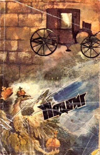 Подвиг № 2, 1987 (Сборник)