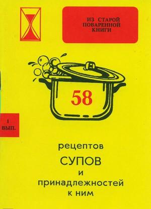 58 рецептов супов и принадлежностей к ним