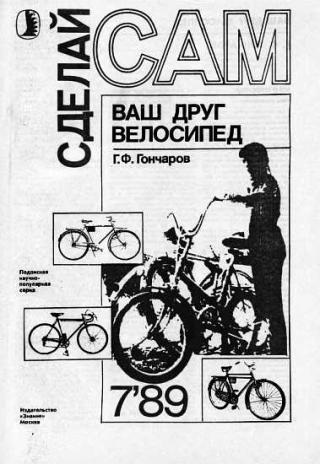 Ваш друг велосипед (