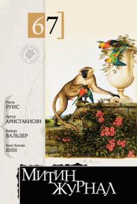 Митин журнал №67