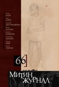 Митин журнал №66