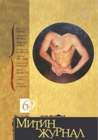 Митин журнал №69
