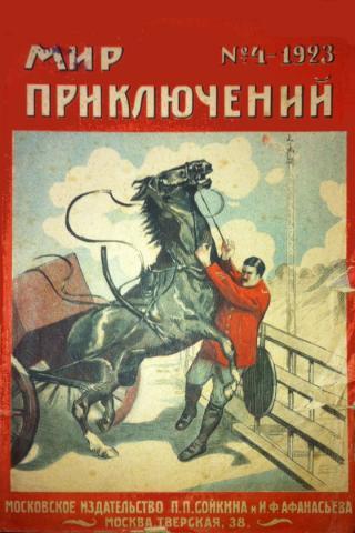 Мир приключений, 1923 № 04