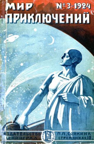Мир приключений, 1924 № 03