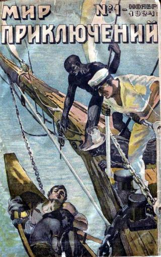 Мир приключений, 1925 № 01