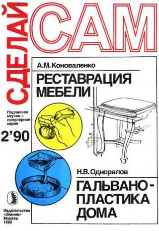 Реставрация мебели. Гальванопластика дома (