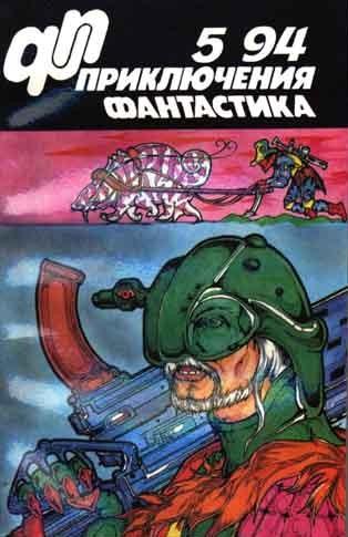 Приключения, фантастика 1994 № 05