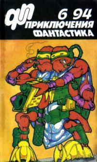 Приключения, фантастика 1994 № 06