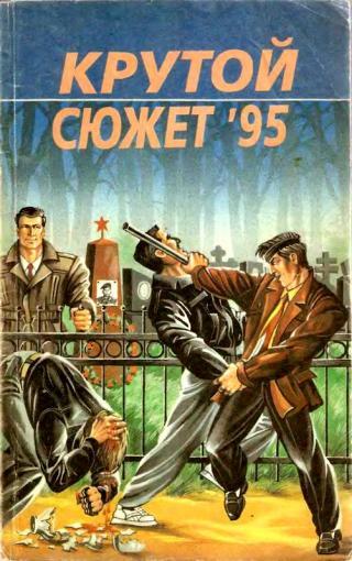 Крутой сюжет 1995, № 3