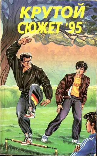 Крутой сюжет 1995, № 2 (Сборник)