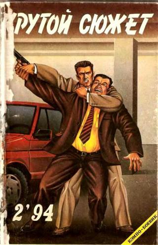 Крутой сюжет 1994, № 2 (Сборник)