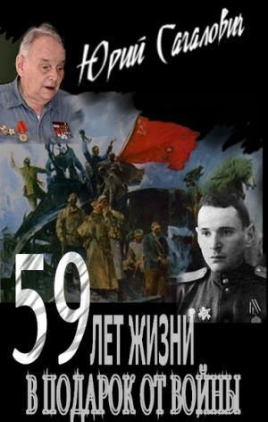 59 лет жизни в подарок от войны