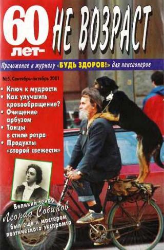 60 лет-не возраст №5-2001