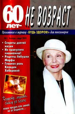 60 лет-не возраст №1-2003