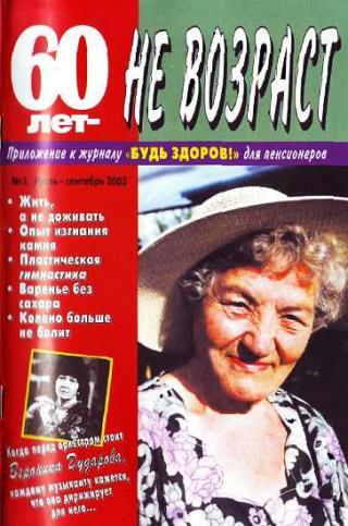 60 лет-не возраст №3-2003