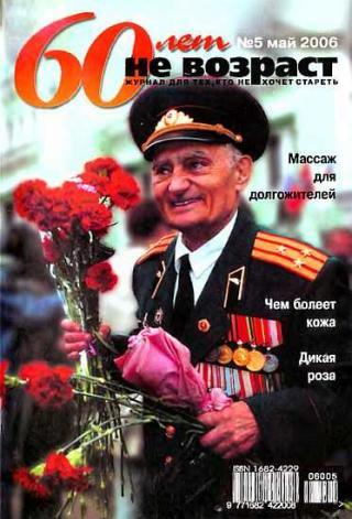 60 лет-не возраст №5-2006